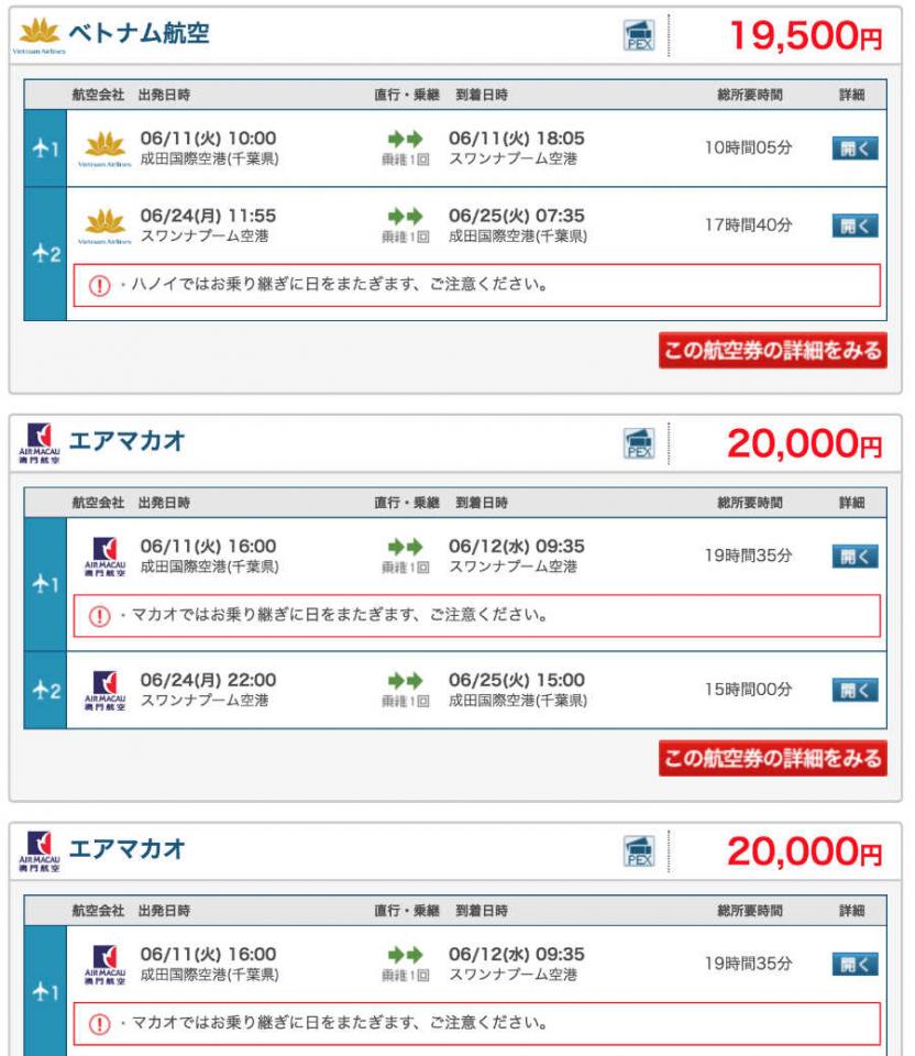 安い海外航空券の見つけ方