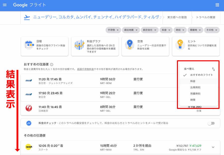 Google フライト 画面