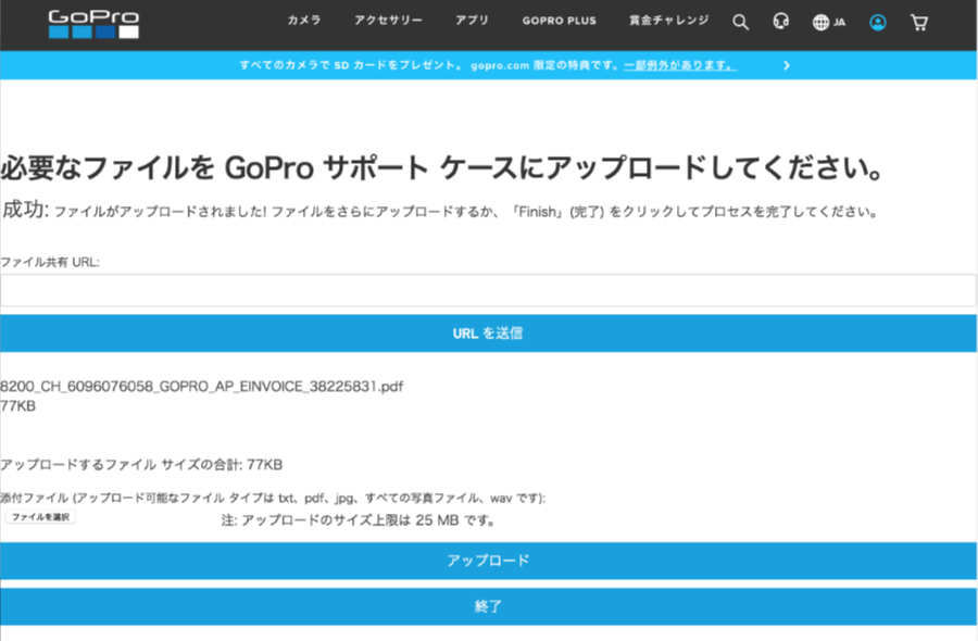 GoPro返品 購入時のレシート送信画面