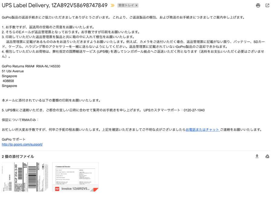 GoPro返品に必要な情報をメール受信