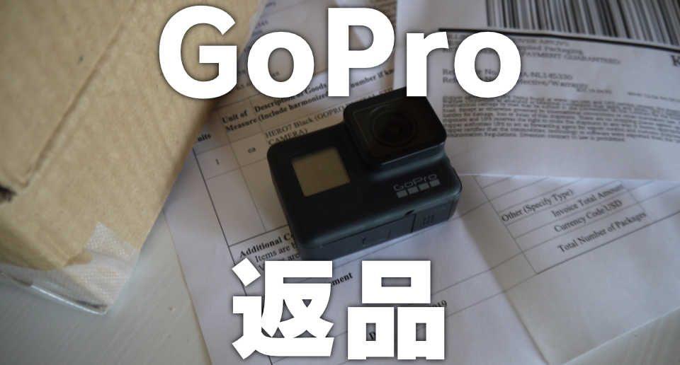 【GoPro Hero7 Black】タッチパネルが映らない!→サポートに連絡→不具合直らず返品・交換へ