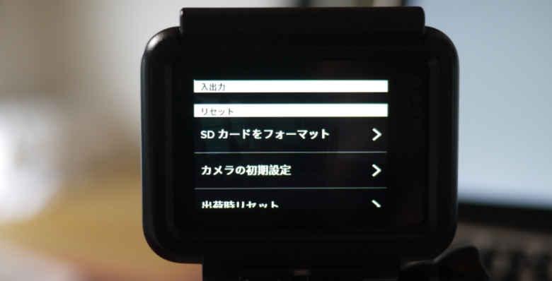 GoPro「SDカードをフォーマット」