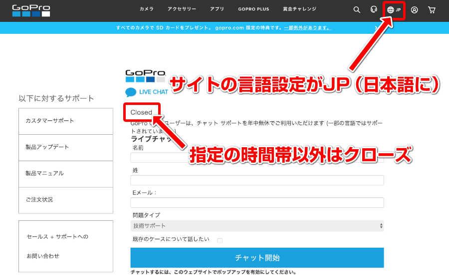 GoProサポートチャット