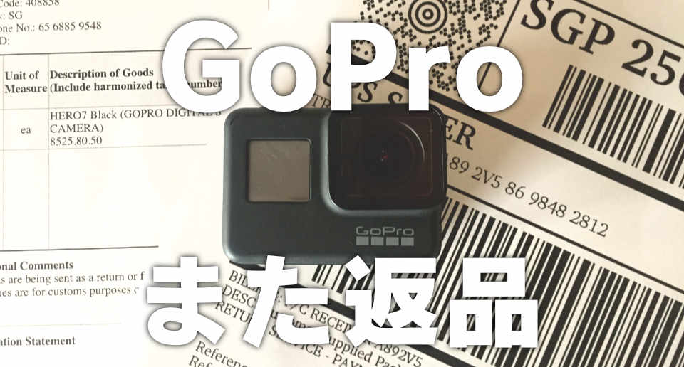 GoProまた返品