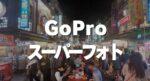 GoPro スーパーフォト