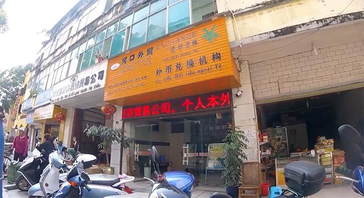 中国河口の両替屋