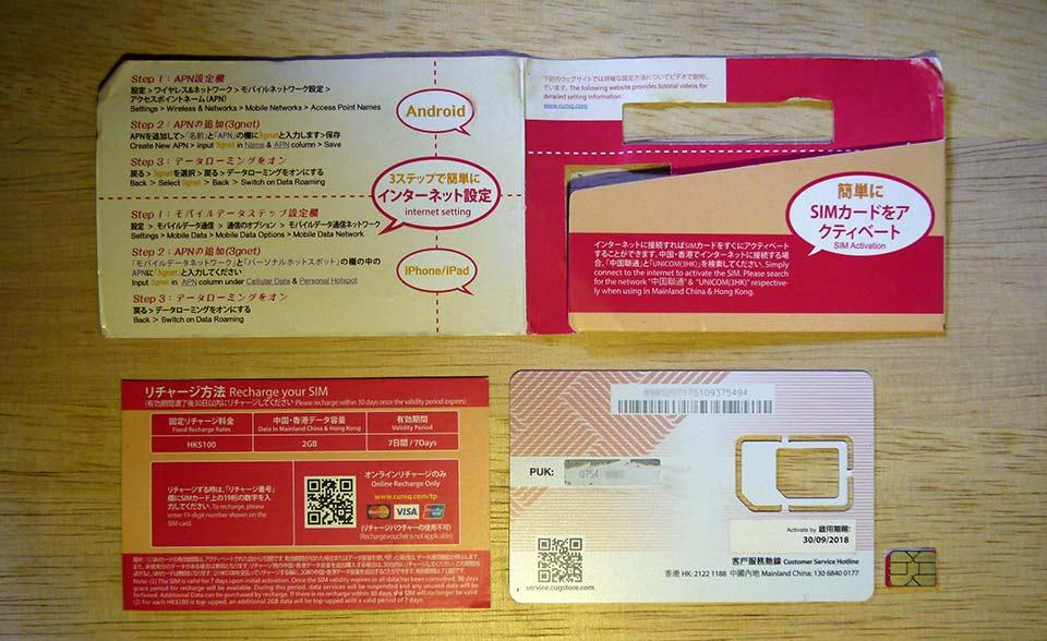 中国・香港SIMカード