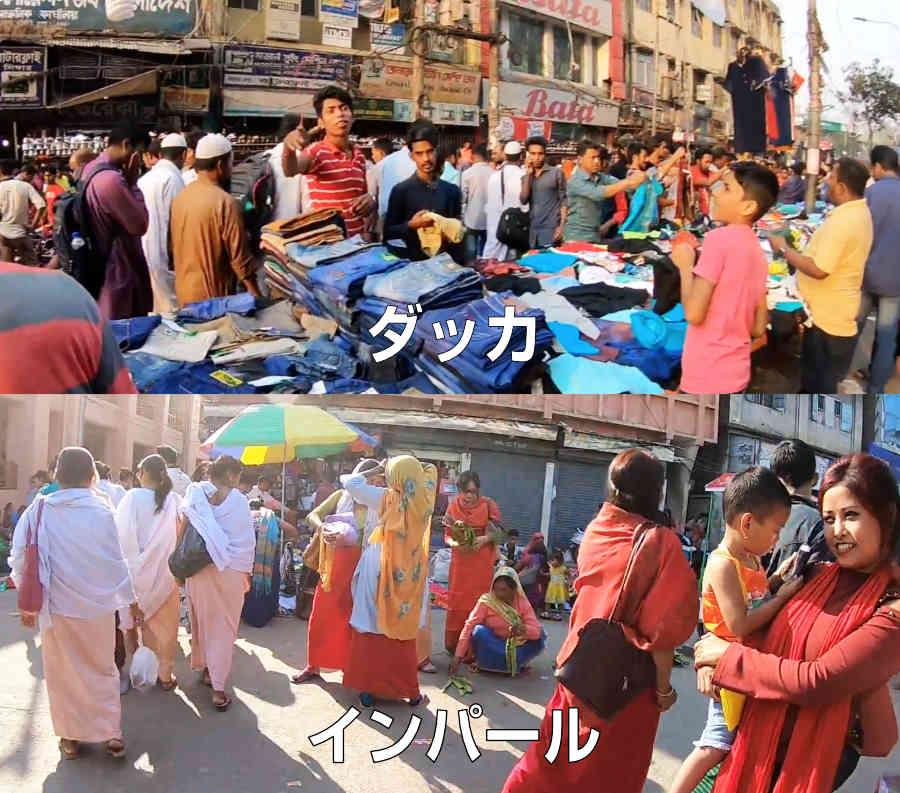 ダッカとインパールの市場