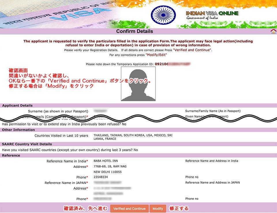 インドビザオンライン申請