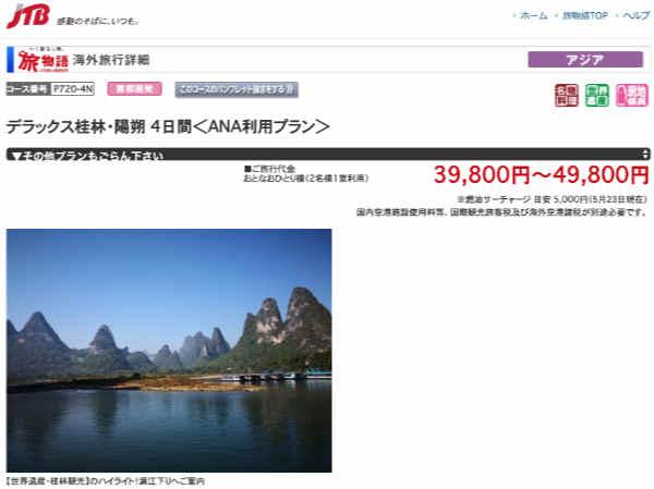JTB旅物語 デラックス桂林・陽朔の画面