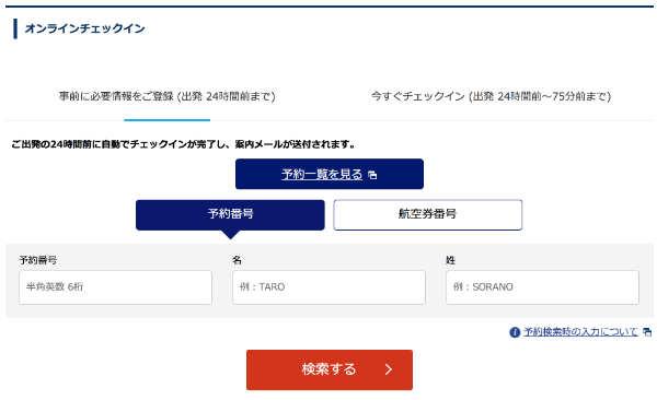 ANAのオンラインチェックイン画面