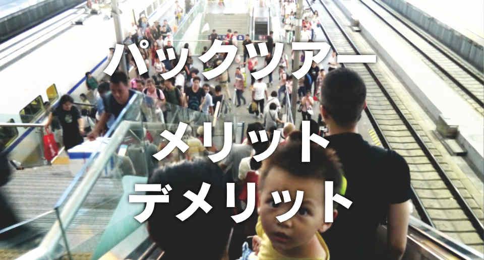 【中国・桂林】JTBの格安パックツアーに初参加!一人旅バックパッカーが語る団体旅行のメリットとデメリット