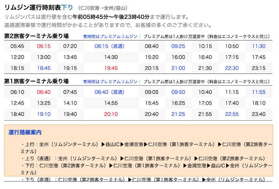 仁川空港から全州へのバス時刻表