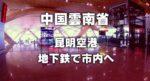 【中国雲南省】昆明の空港で夜を明かしたあと地下鉄で市内へ出る方法