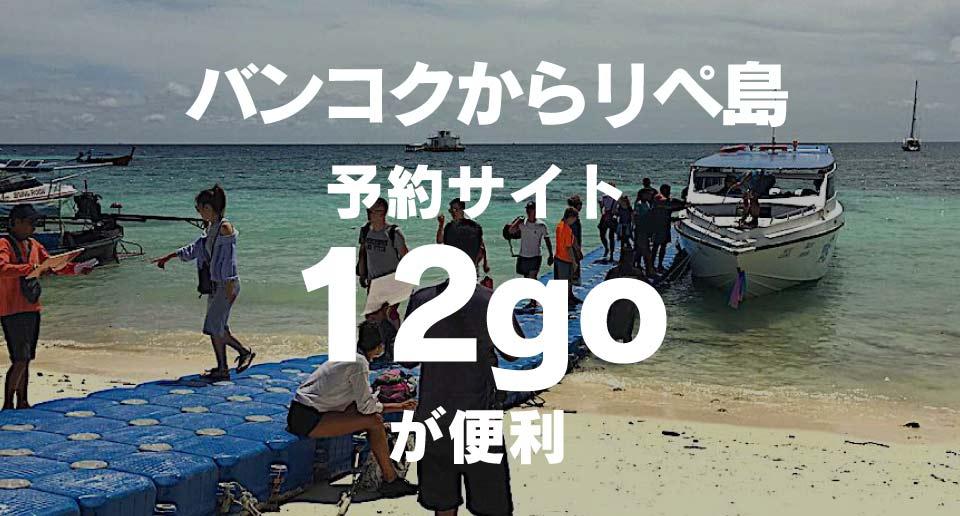 タイ南部の小さな島、リペ島へ列車と車と船で行く方法。予約サイト12goが超絶便利!