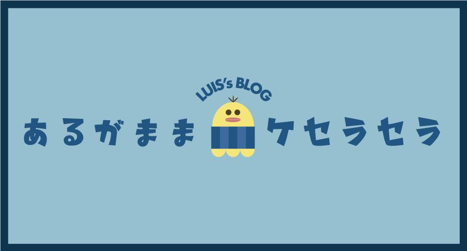 Luisのプロフィールとサイト概要