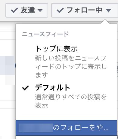 Facebookのフォロー外し
