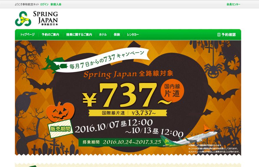 春秋航空のキャンペーンページ