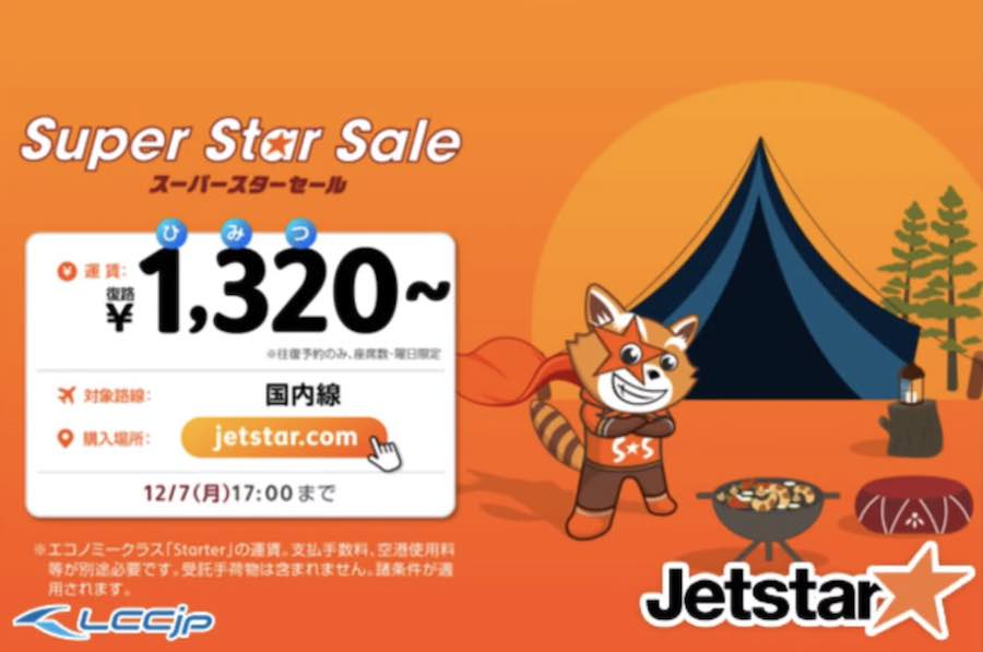 ジェットスターの1320円セール