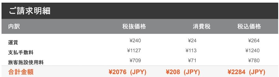 ジェットスターの132円セール