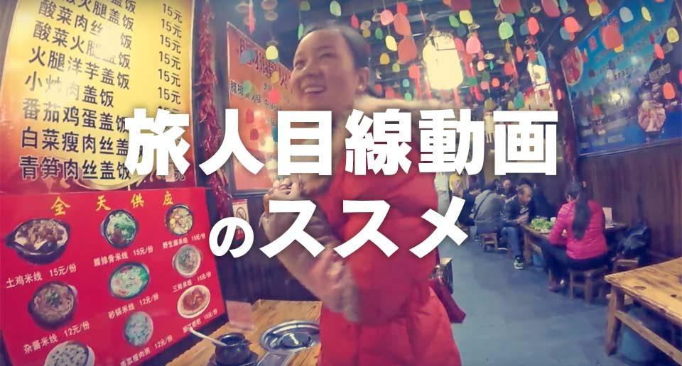 旅人目線動画のススメ