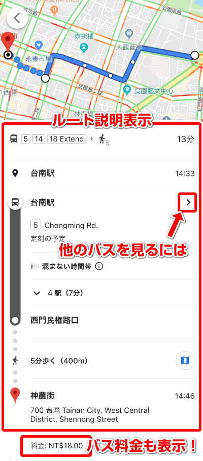 Google Mapでバス検索
