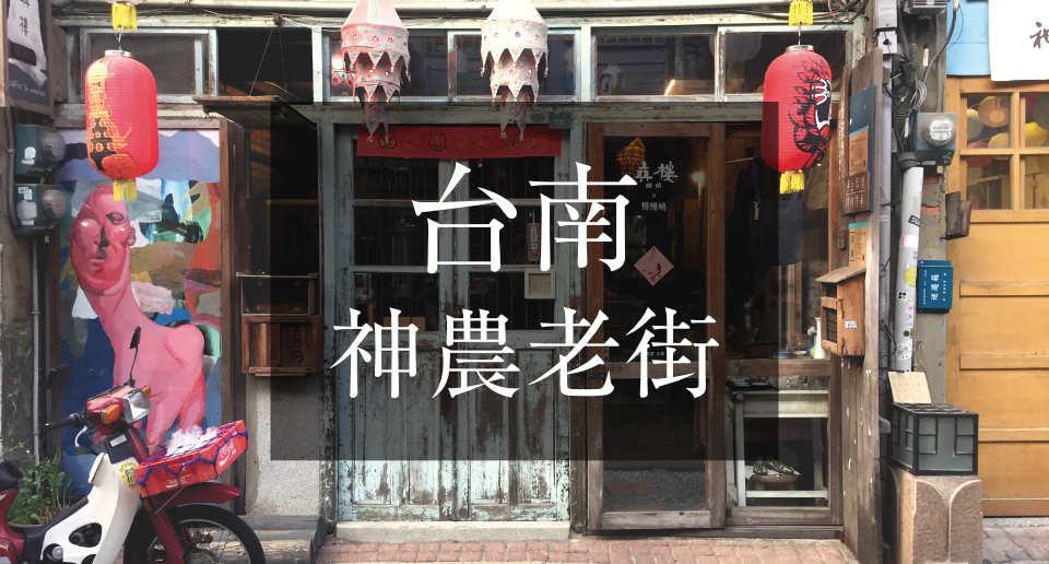 【台湾南部】ノスタルジック写真映えストリート!台南のレトロ感漂う神農老街へ