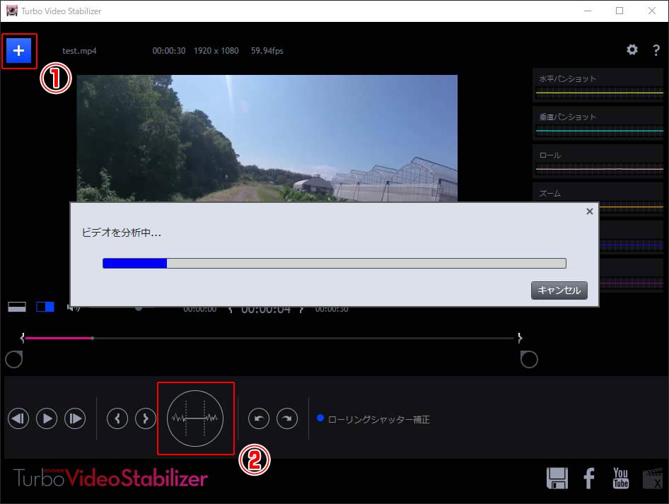 Turbo Video Stabilizer