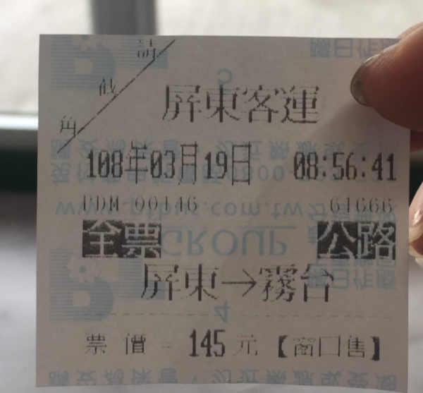屏東バスターミナル・バスの切符