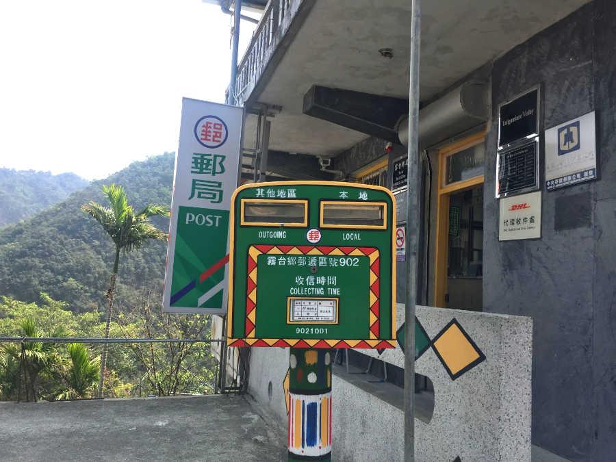 霧台の郵便局のポスト