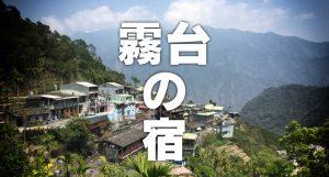 【台湾南部の秘境】原住民族ルカイ族の村「霧台」1泊旅行。民宿に泊まるには?