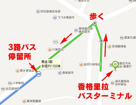香格里拉の路線バスMAP
