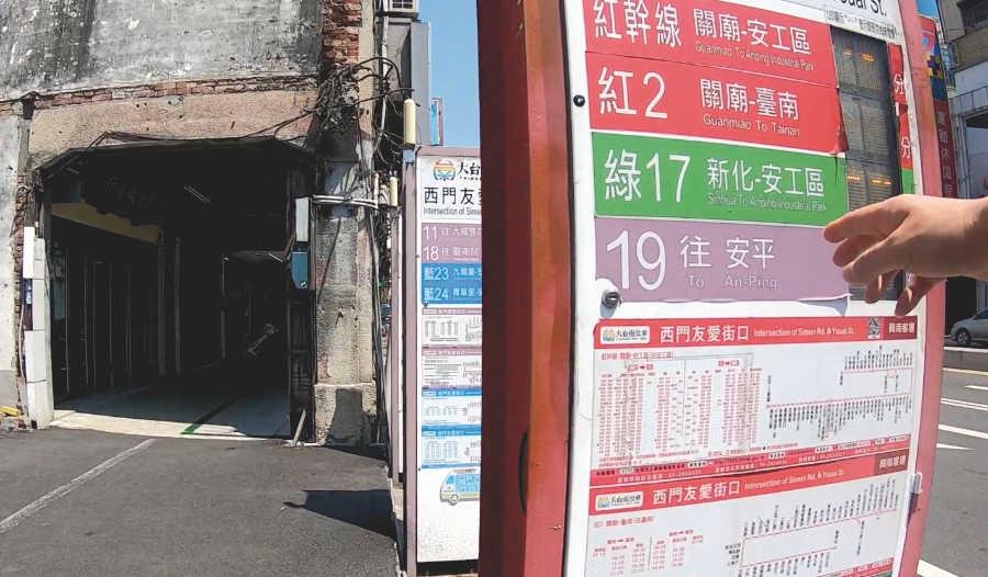 台南:西門友愛街口のバス停