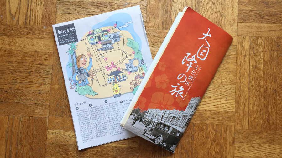 台南と新化老街のパンフレット