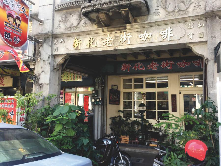 新化老街咖啡の外観