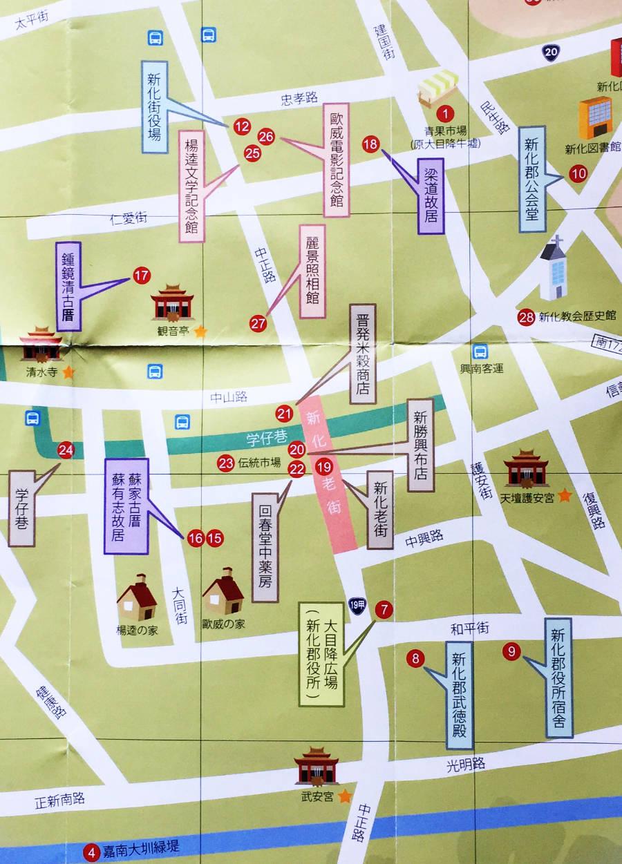台南:新化老街の地図パンフレット