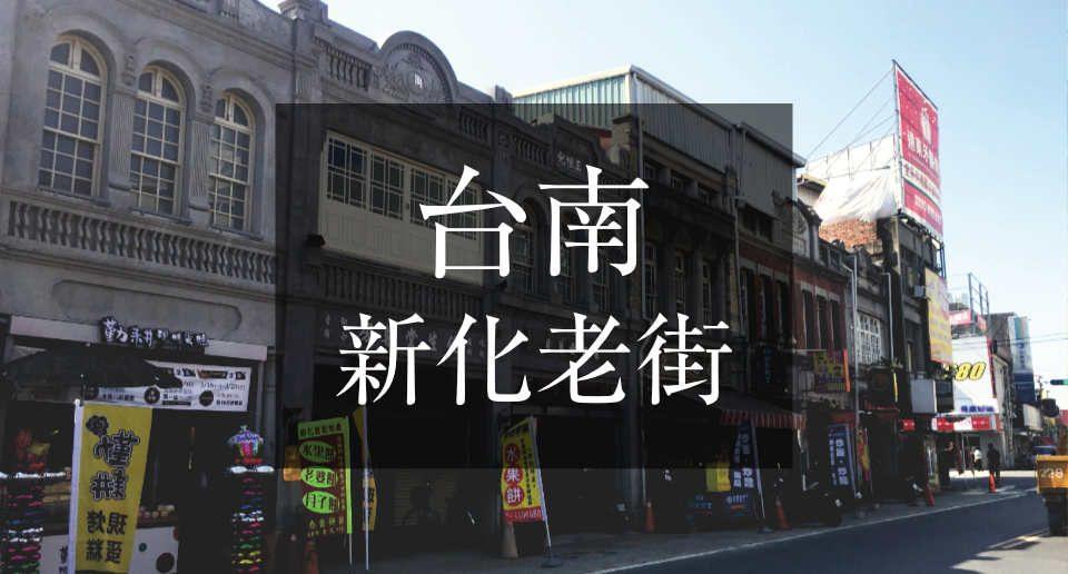 【台湾南部】台南から日帰り可能!日本統治時代の趣を残す新化老街と大目降文化園区